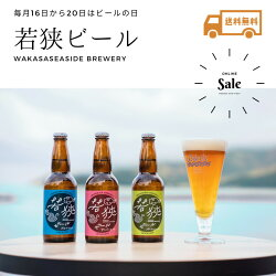 毎月16日から20日はビールの日ビールの日限定ギフトクラフトビール地ビール若狭ビール330ml6本セット新ラベルおススメ期間限定おうち時間飲み比べ敬老の日