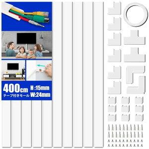 配線カバー 配線モール 電線ケーブルカバーケーブルプロテクター テープ ケーブル モール コードプロテクター 40 2.4 1.4cm 10本パック