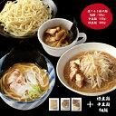 【千鳥製麺】人気の3食セット(具入り)