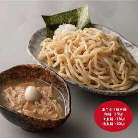 【千鳥製麺】鶏塩つけ麺セット(具入り)