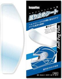汎用くもり止めシート バイクヘルメット シールド 曇り止め ピンロックシート クリア