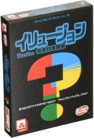 イリュージョン 完全日本語版 カードゲーム アークライト Arclight ボードゲーム 子供 大人 子ども 家族 知育 小学生 中学生 脳トレ みんなで カード プレゼント おもちゃ ゲーム