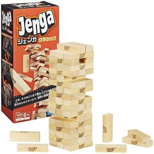 ジェンガ クラシック おうち遊び 子供 男の子 女の子 プレゼント ギフト お祝い 楽しい おもしろい スリル満点のバランスゲーム 知育