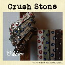 2cm幅カラ- CrushStone【オーダーメイド商品】【クリックポスト発送可能】