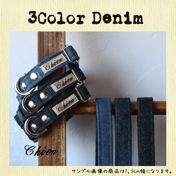 1.2cm&1.5cm幅 リード 3ColorDenim リード【クリックポスト発送可能】【オーダーメイド商品】【デニム】