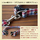 【オプション】1.5cm幅カラー 犬用 首輪をダブルDカンに変更オプション