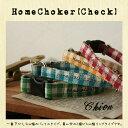 HomeChoker Check 1.5cm幅チョーカー(バックルタイプ) 迷子札 単品(迷子用・名前と電話番号入ります)【オーダーメイド商品(納期4週間前後)...