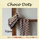【リード】1.2cm&1.5cm幅 リード ChocoDots【オーダーメイド商品】【製作に4週間前後】