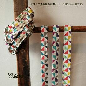 1.2cm&1.5cm幅 リード Windmillシリーズ【オーダーメイド商品】【小型犬リード】
