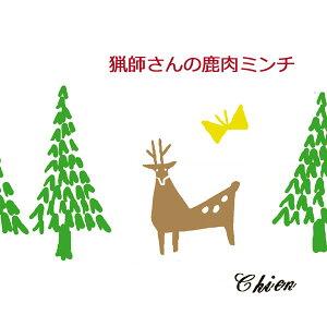 鹿肉ミンチ7パック送料込み!★森で育まれた自然の恵み★猟師さんの鹿肉ミンチ(100g入りパック)犬・ペット・ドッグフード・手作り食・冷凍肉・生肉・ジビエ・鹿・鹿肉・ペットフード
