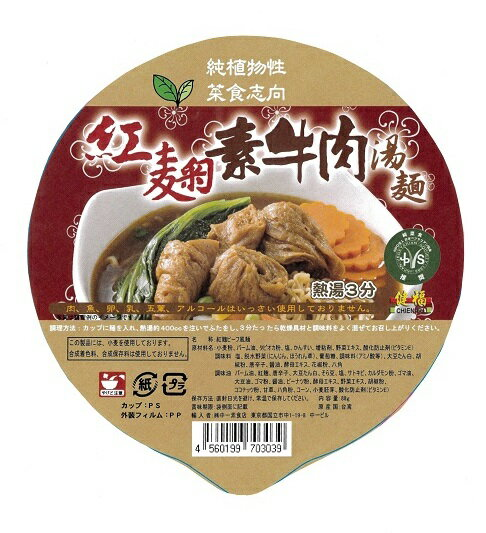 台湾インスタント菜食牛肉風カップラーメン(5食セット)