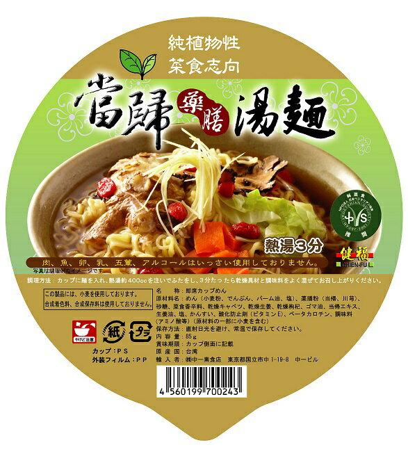 台湾インスタントベジ 漢方カップラーメン(5食セット)