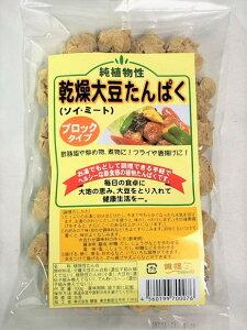 乾燥大豆ミート [ブロック]1kg