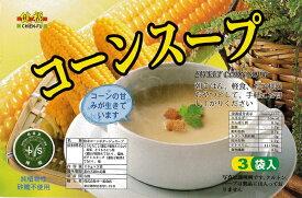 濃厚インスタントコーンスープ[3食]