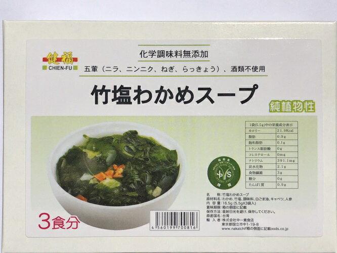 台湾インスタント竹塩わかめスープ[3食]