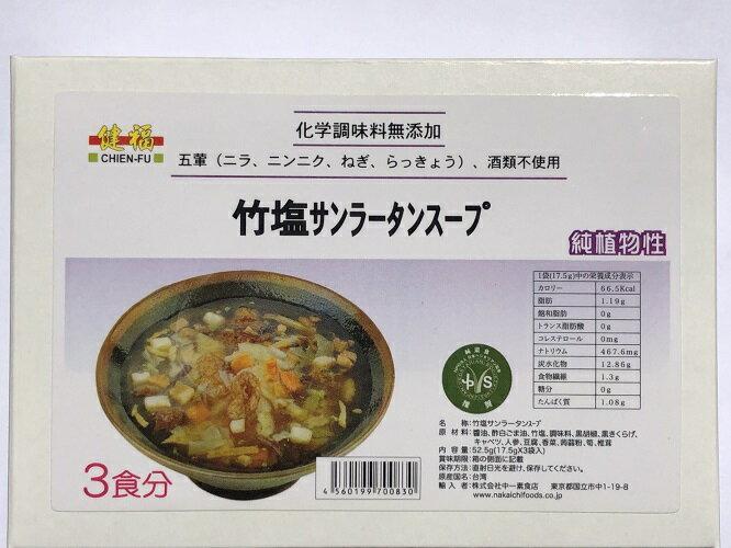 台湾インスタント酸辣湯(サンラータン)スープ[3食]