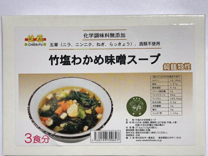 台湾インスタント竹塩わかめ味噌スープ[3食]