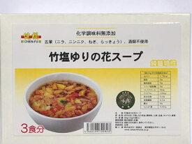 台湾インスタントゆりの花スープ[3食]