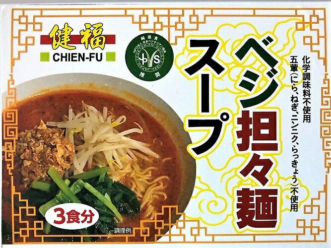 べジ担々麺スープ(46g×3食)