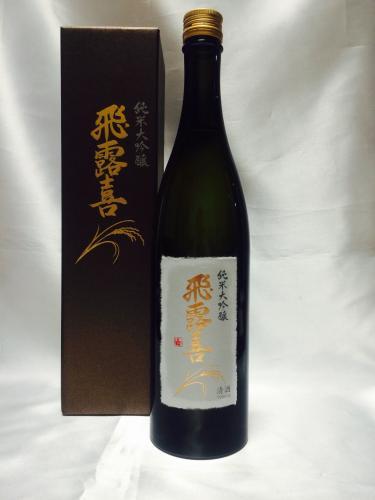 【数量限定】飛露喜純米大吟醸 山田錦 720ml2018年1月以降製造分