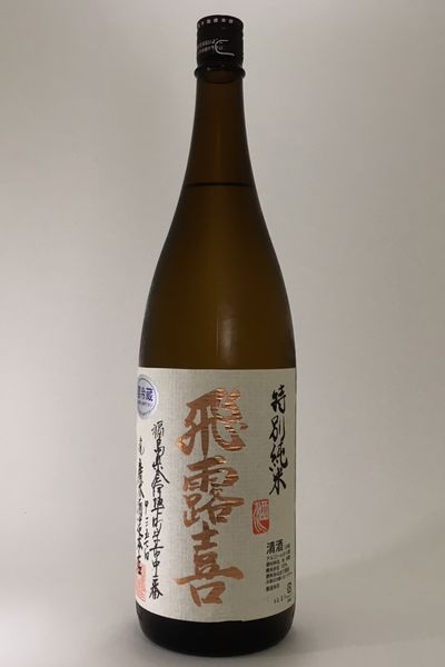 【数量限定】飛露喜 特別純米 1800ml2018年1月以降製造分