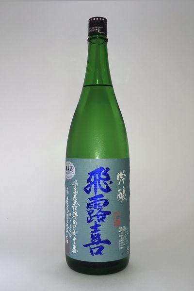 【30年3月製造分】飛露喜吟醸 生酒 1800ml