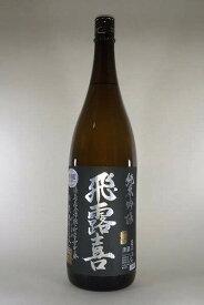 【2021年7月出荷分】飛露喜 純米吟醸黒ラベル 1800ml