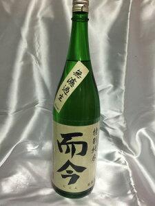 【2020年11月出荷分】而今(じこん)特別純米無濾過生 1800ml