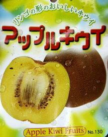 キウイフルーツ苗(黄肉系) アップルキウイ  5号(J8)