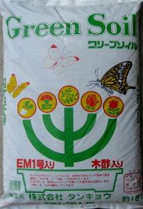 花と野菜の土 グリーンソイル 18L