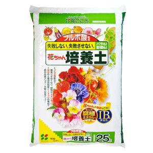 花と野菜の土「花ちゃん培養土」