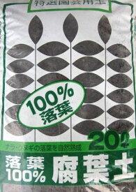 国産腐葉土(コクサンフヨウド)20L