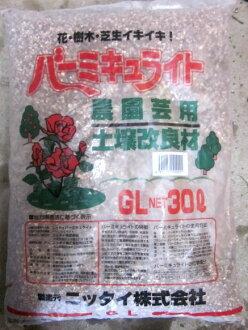 """Vermiculite 30 L ' """"(John Singer Sargent)"""