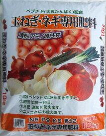 玉ねぎ、ねぎ専用肥料 10kg