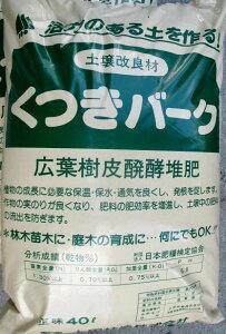 バーク堆肥(タイヒ) 40L