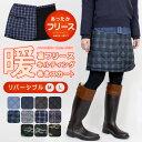 【2枚で送料無料】 キルティング 裏フリース 巻きスカート 裏起毛 リバーシブル 2WAY あったか 暖 スカート アウトド…