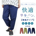 【 2枚で送料無料 】《 メール便 》日本製 無地 綿100% ゆったり リラパン リラックス パンツ コットン 夏 ルームウ…