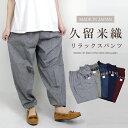 《 久留米織 》素朴 日本製 かつお縞 ゆったり リラパン リラックス パンツ 夏 綿100% コットン サルエル ルームウエ…