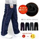 【3L&4L入荷】《 宅配便 》裏フリース ジャージ パンツ シンプル サイドライン 極暖 裏起毛 裾ゴム 快適 暖かい シャ…