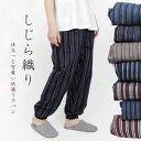 《 メール便 》日本製 しじら織 ストライプ ゆったり リラパン リラックス パンツ 夏 サルエル ルームウエア カツオ縞…