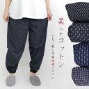 【 2枚で送料無料 】《 メール便 》日本製 ドビー織り 刺し子 和柄 柔らか 綿100% ゆったり リラパン リラックス パ…