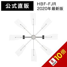 【公式】2020年版・ハイブリッドファン・ファースト(クリアー) HBF-FJR C/W 株式会社潮