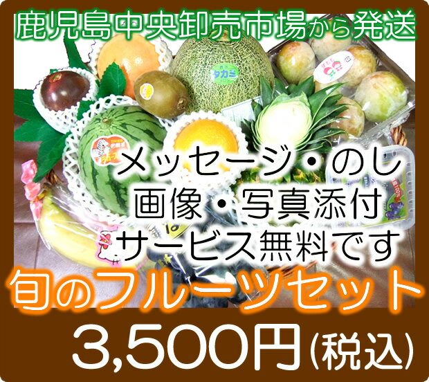 旬の果物詰め合わせ フルーツセットギフトボックス箱 3500円