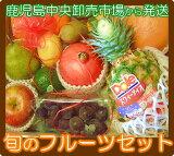 果物セット南国鹿児島の卸売市場から直送いたします