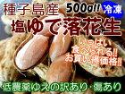 種子島産ゆで落花生【冷凍】わけあり500g