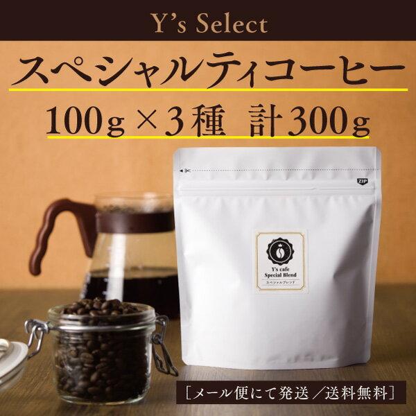 ワイズセレクト100g×3種 計300gスペシャルティコーヒー豆全12種類の中から自由に選べる自家焙煎のコーヒー豆お試しセット深煎り/メール便/送料無料