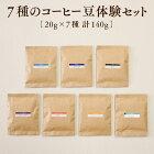 7種のコーヒー豆体験セット