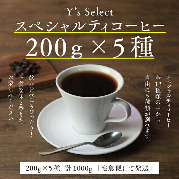 ワイズセレクト200g×5種 計1000gスペシャルティコーヒー豆全12種類の中から自由に選べる深煎りの自家焙煎コーヒー豆セット