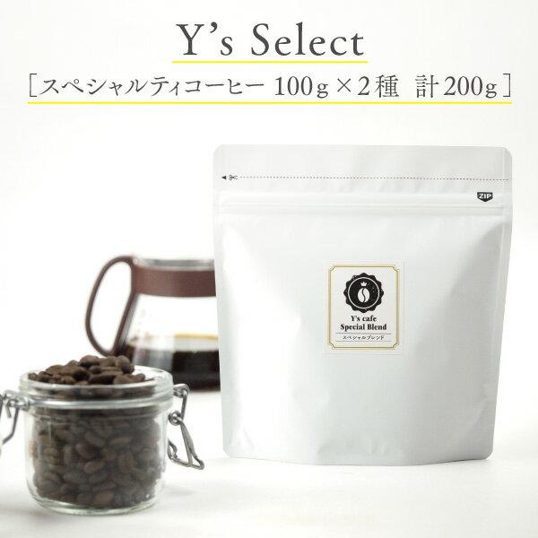 ワイズセレクト100g×2種 計200gスペシャルティコーヒー全12種類の中から自由に選べる自家焙煎のコーヒー豆お試しセット深煎り/メール便/送料無料