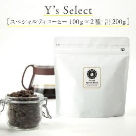 ワイズセレクト100g×2種 計200gスペシャルティコーヒー全12種類の中から自由に選べる自家焙煎のコーヒー豆お試しセット深煎り/メール便